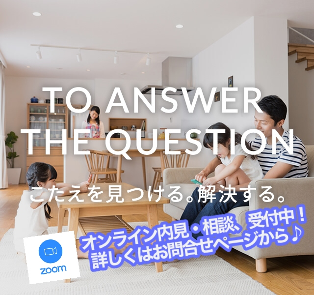 TO ANSWER THE QUESTION こたえを見つける。解決する。